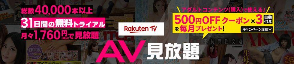 楽天TV「AV見放題プラン」の料金や口コミまとめ 今なら31日間無料!