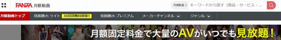 FANZA(ファンザ)の特徴や口コミ評判まとめ 月額550円〜有名メーカーAV見放題!